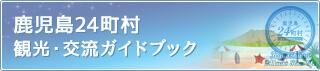 鹿児島24町村観光・交流ガイドブック